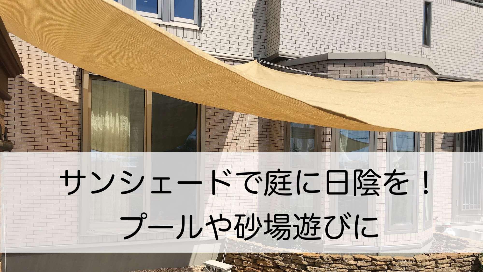"<span class=""title"">サンシェード(タープ)で庭に日陰を!プールや砂遊びに</span>"