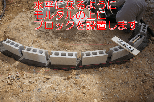 コンクリートブロックを積む