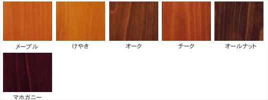 和信 水性オイルステイン カラー 6色