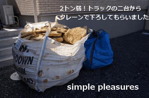 コッツウォールズストーン 積み方 花壇 作り方:石を購入