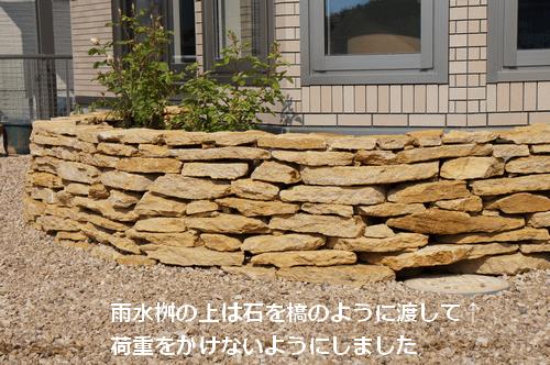 コッツウォールズストーン 積み方 花壇 作り方:雨水桝の上