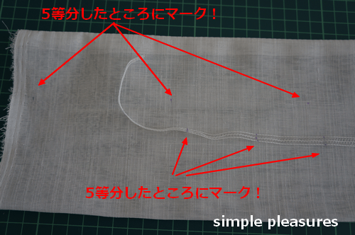 キッチンの勝手口ドア用カーテンの作り方:シャーリングテープ