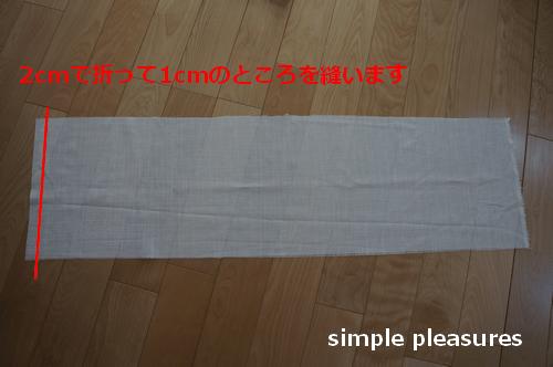 キッチンの勝手口ドア用カーテンの作り方:2cmで折って縫う