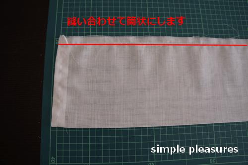 キッチンの勝手口ドア用カーテンの作り方:筒状に縫い合わせる