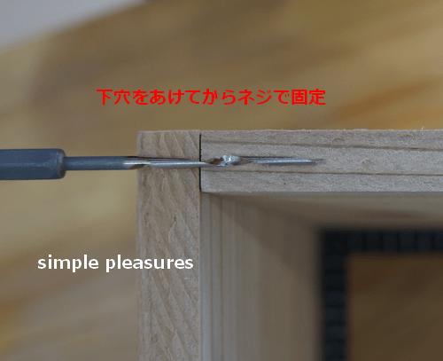 収納棚の作り方:電動ドリルで下穴をあける