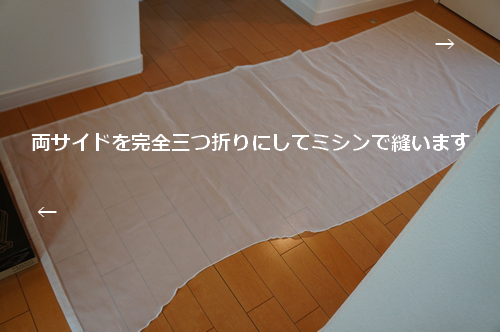 フリルレースカーテン 作り方 カーテン生地の両脇を完全三つ折りにする