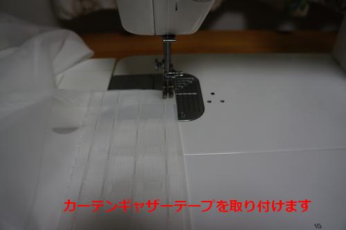 フリルレースカーテン 作り方 カーテンギャザーテープを縫い付ける