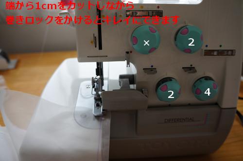フリルレースカーテン 作り方 ロックミシンで巻きロックしてフリルの裾を作る