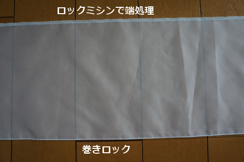 フリルレースカーテン 作り方 ロックミシンで巻きロックしたフリル