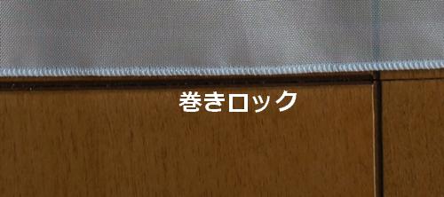 トヨタ ロックミシン 使い方 巻きロック 画像