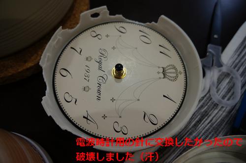 電波時計ムーブメント交換方法 針を交換するために破壊
