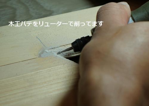 木工パテをリューターで削る