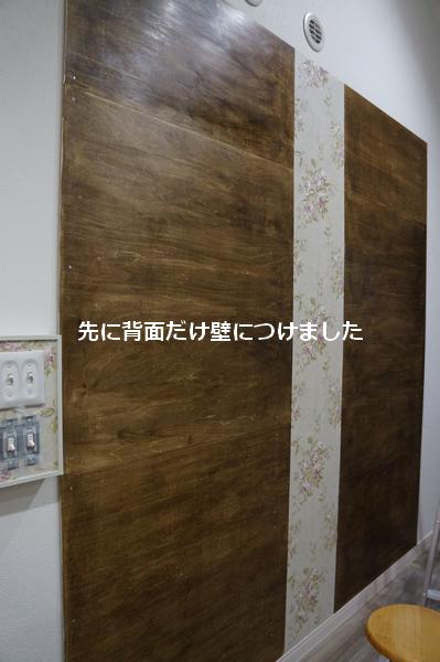 壁面収納の背面を壁に取り付ける
