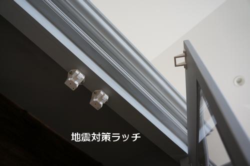 耐震ラッチ 背面収納 壁面収納