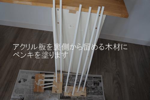 扉の作り方 DIY 裏側の押え木材にペンキを塗る