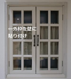 内窓に窓枠をつける 外枠 DIY