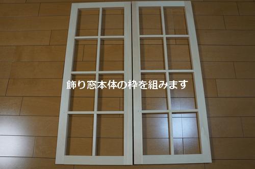 フレンチ風内窓 作り方 木枠 自作