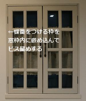 内窓 蝶番をつける