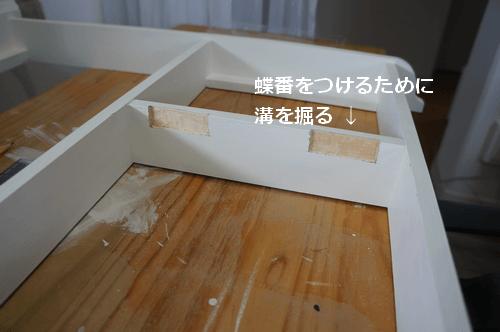 蝶番の溝を彫り込む 100均 彫刻刀