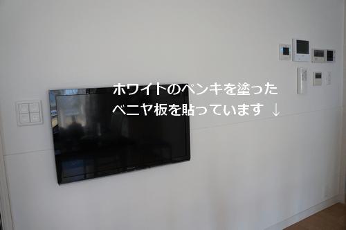 腰壁DIY 隙間にコーキング ベニヤ板