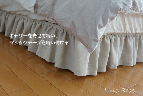 ベッドスカート 作り方 フレンチカントリー風 マジックテープを縫い付ける