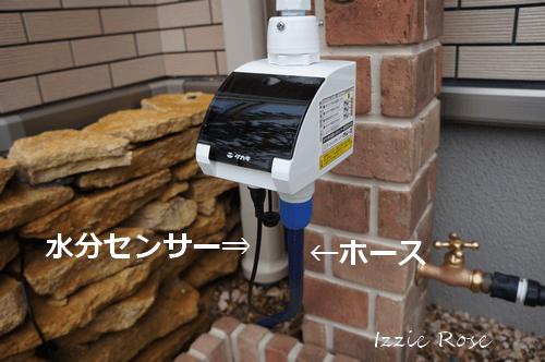 タカギ 自動水やり機 水分センサー 取り付け方法