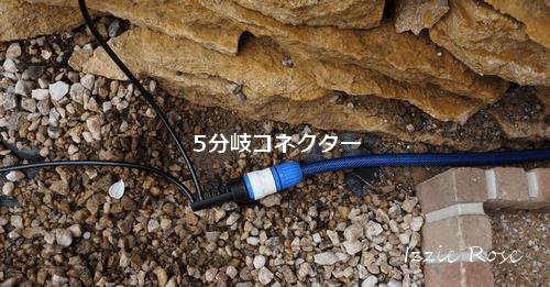 タカギ 自動水やり機 5分岐コネクタ