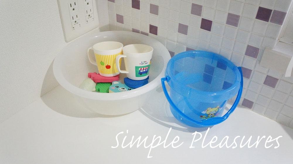 簡単風呂掃除 子供のおもちゃは洗面所に出す
