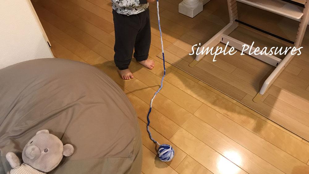 毛糸の先端をボールにしてひっぱるおもちゃ