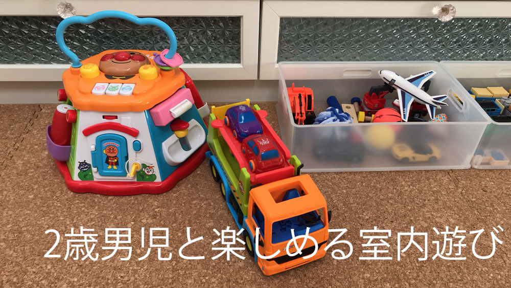 【2歳男児】間がもつ室内遊びアイデア集
