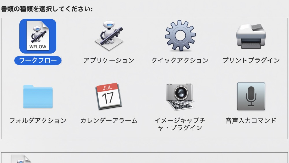 Automator 右クリックからリサイズした写真を新規フォルダに入れる設定