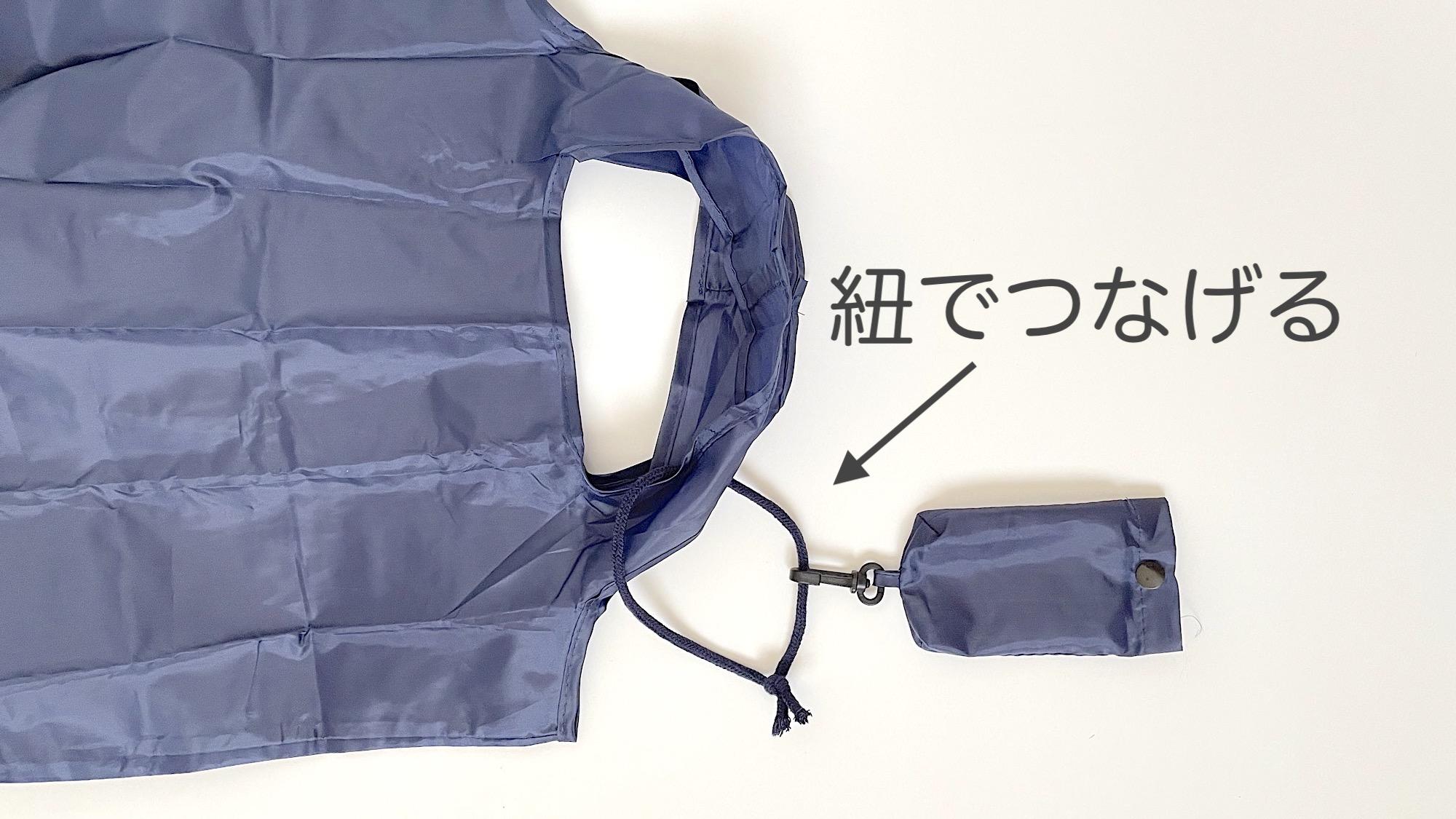 エコバッグと外袋を紐でつなげるーエコバッグをたためない!イライラを解消するアレンジ方法