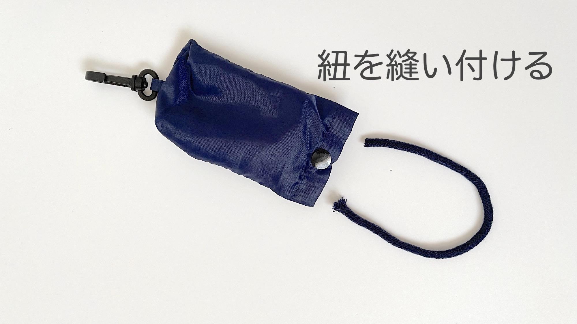 エコバッグの外袋に紐を縫い付けるーエコバッグをたためない!イライラを解消するアレンジ方法