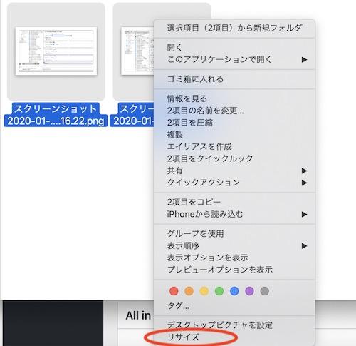 Automator リサイズした写真を新規フォルダに入れる設定 右クリックで表示