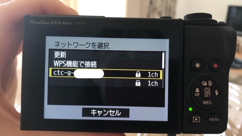 ネットワークを選択 PowerShot G5XM2
