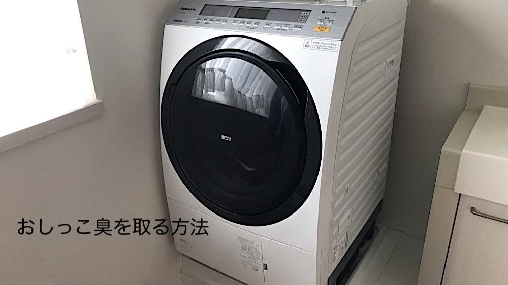洗濯機がおしっこ臭い!洗濯機から尿の臭いを取る対策