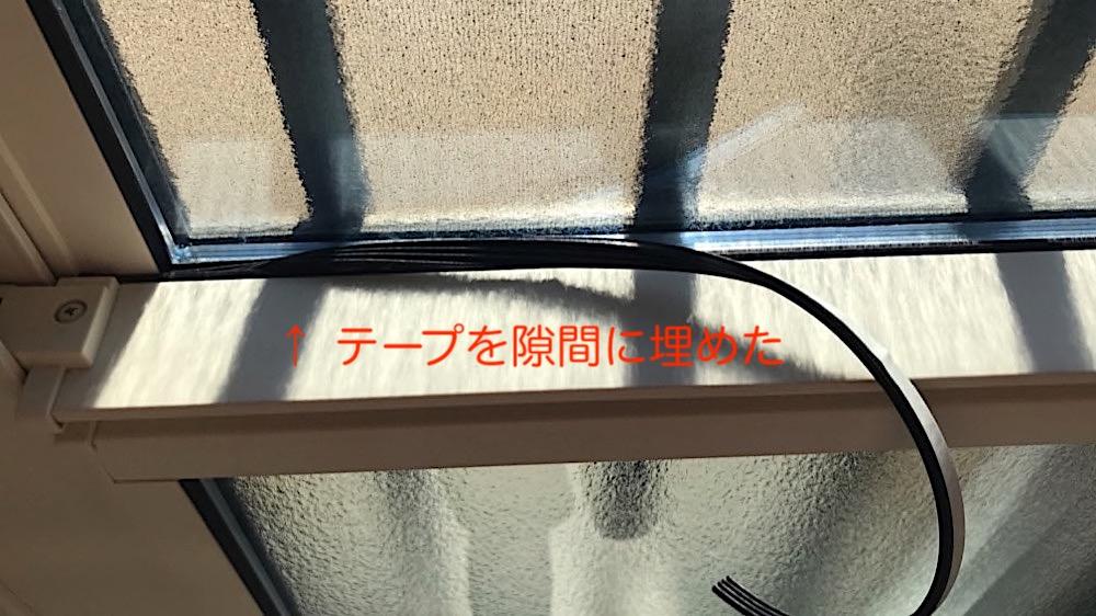 スライド窓の隙間にスキマ風テープを押し込んで風をブロック