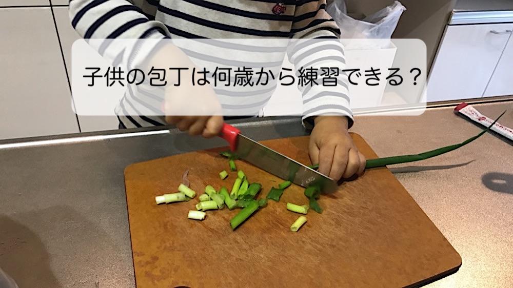3歳子供に包丁の練習ってできる?子供安全包丁なら大丈夫でした!