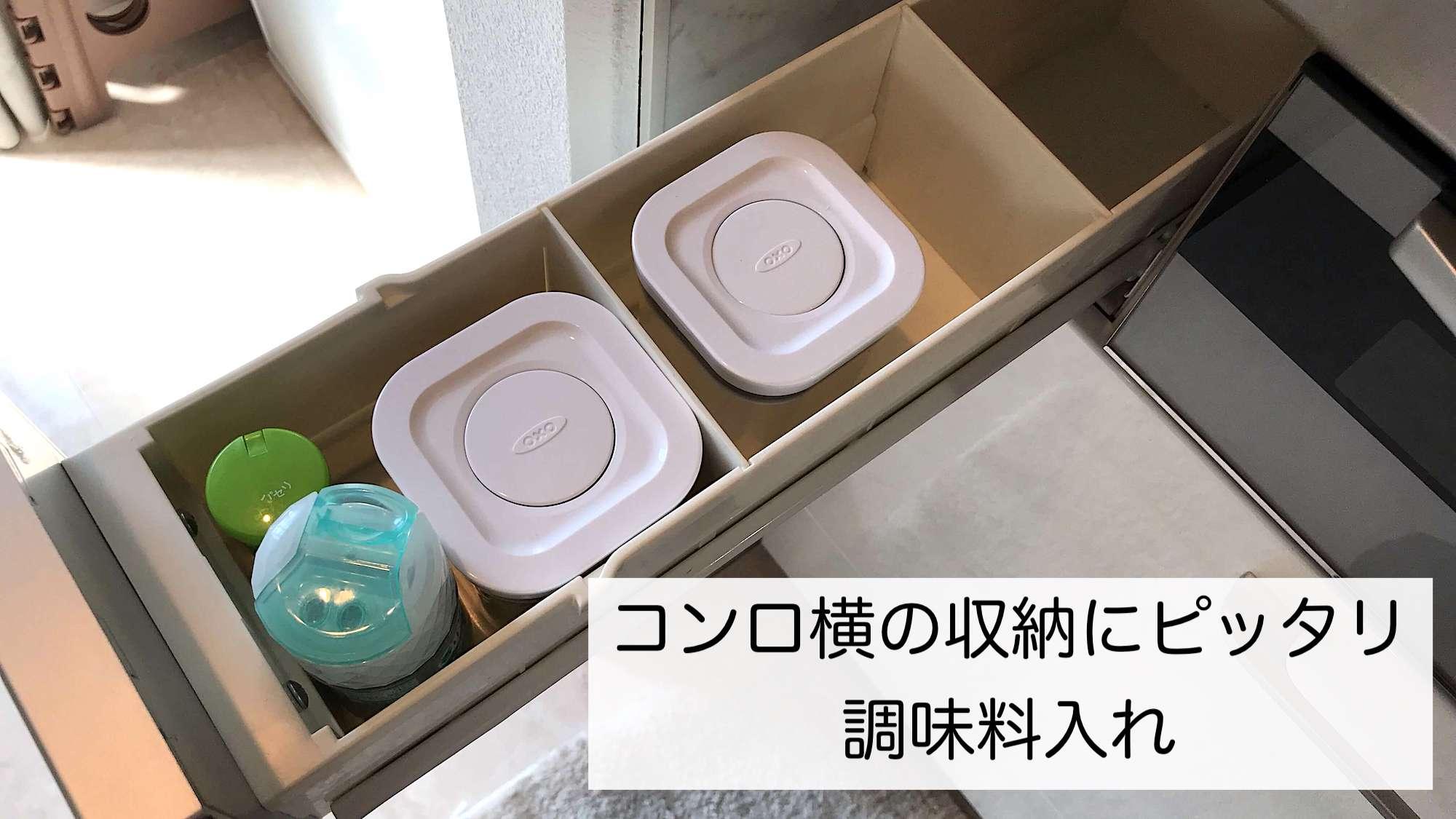 コンロ横の収納にピッタリの調味料入れ OXOポップコンテナ