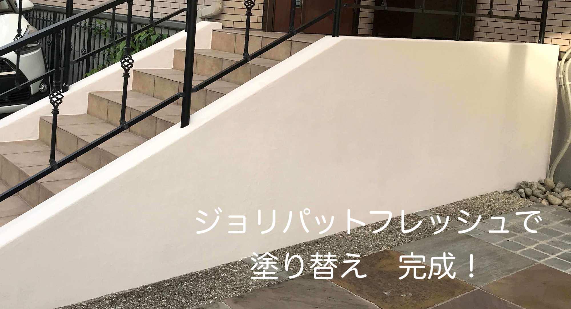 ジョリパットフレッシュ 外構の塗り替え DIY