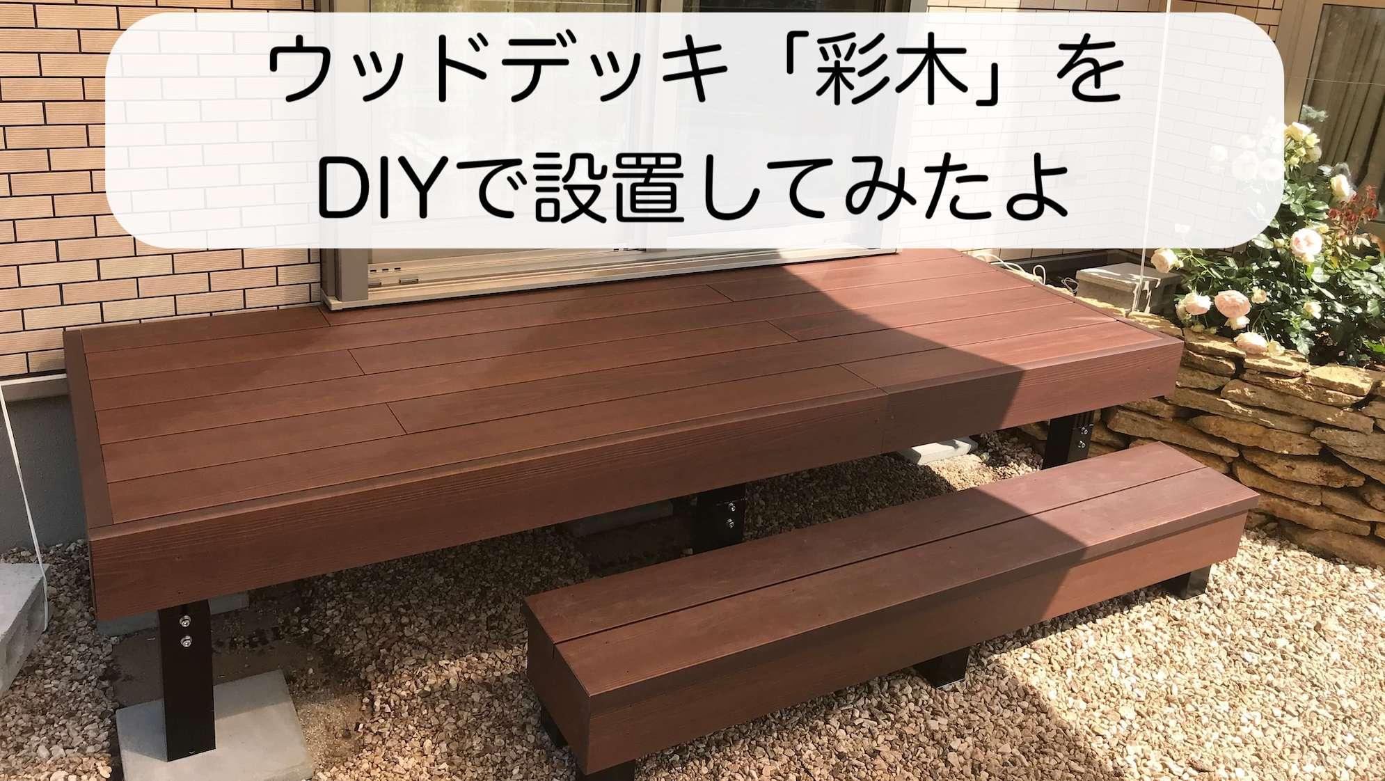 人工木ウッドデッキキット「彩木」のDIYは難しい!