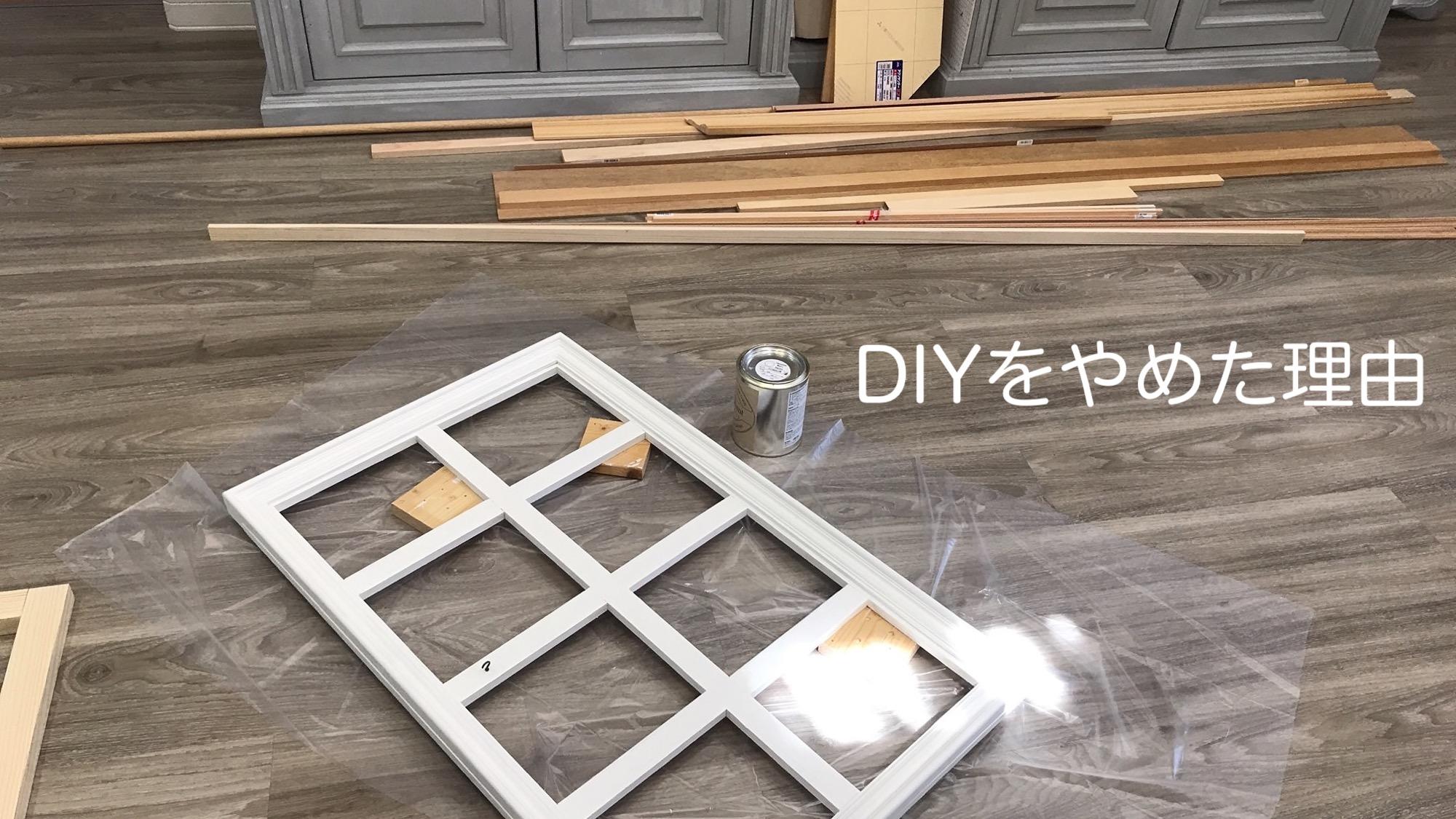 DIYをやめた理由
