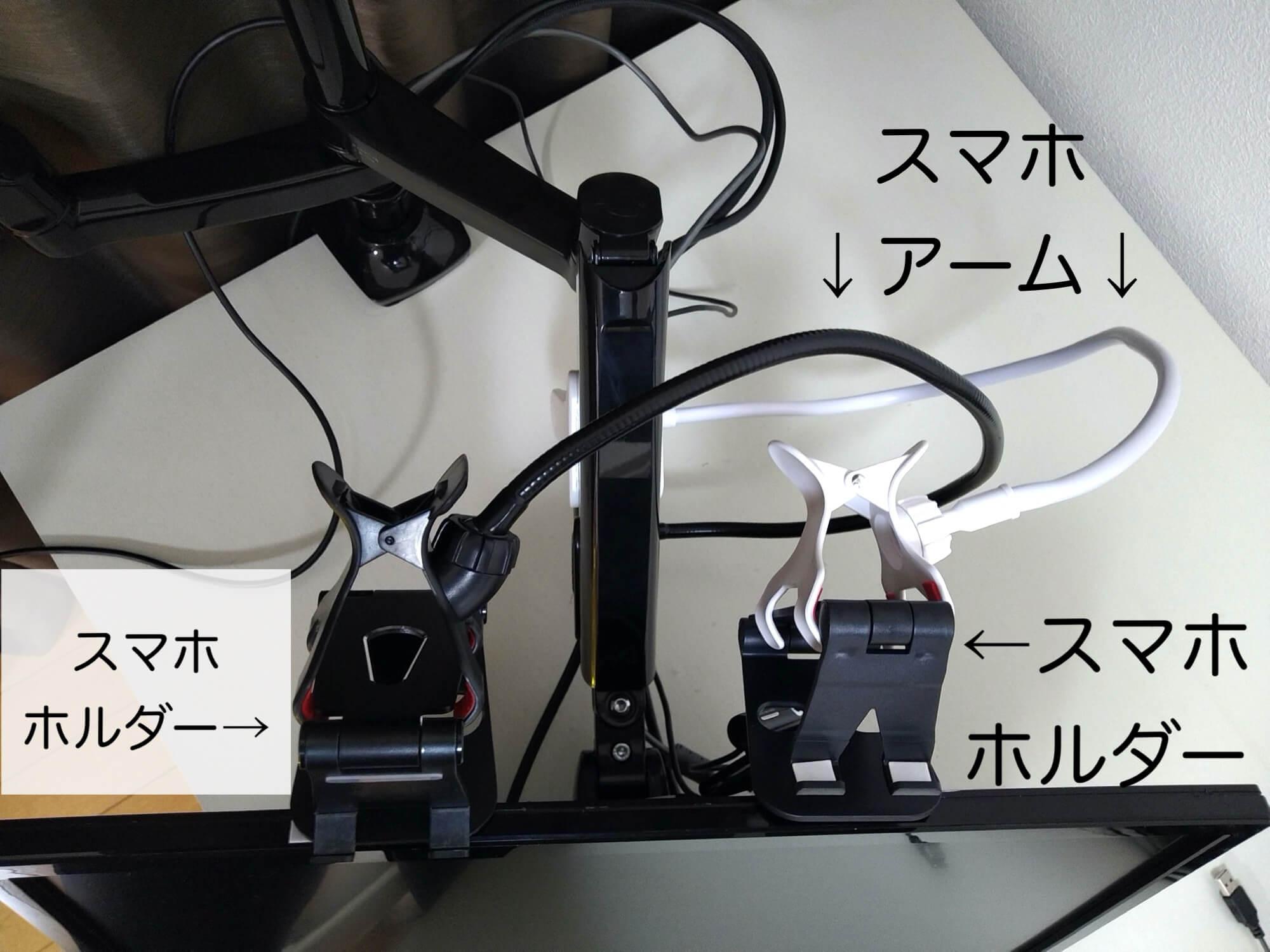 スマホ置き場を液晶ディスプレイの上に作ったよ/モニター&ノートPC用アームとダイソーのスマホホルダーで机を快適に