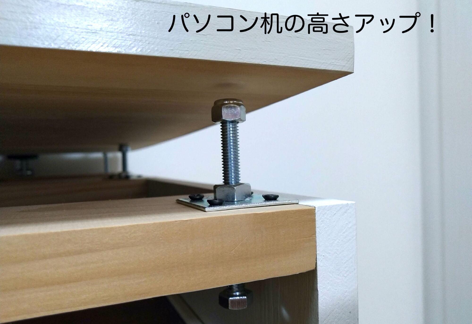自作テーブルをDIYで高さを上げました/モニター&ノートPC用アームとダイソーのスマホホルダーで机を快適に